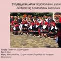 Εγγραφές στα Τμήματα παραδοσιακών χορών της Αδελφότητας Κερασοβιτών Ιωαννίνων