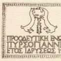 Ημερίδα στην Πυρσόγιαννη - Ο Πολιτισμός στα Μαστοροχώρια της Κόνιτσας