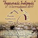 Χορευτικές διαδρομές 2017 - Κόνιτσα 2&3 Σεπτεμβρίου 2017