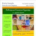 Κόνιτσα - Έναρξη εγγραφών στο καλλιτεχνικό εικαστικό εργαστήρι
