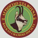 Αγριόγιδο στα βουνά - Balkan Chamois Society: Δελτίο Τύπου για την εξόντωση των αγριόγιδων