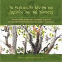 Τα μεγαλειώδη δέντρα του Ζαγορίου και της Κόνιτσας - Έκδοση απο το το Πανεπιστήμιο Ιωαννίνων