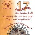 Σπονδή στην Τερψιχόρη από τον Χορευτικό Όμιλο Κόνιτσας - 17 Αυγούστου 2017