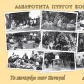 Το ημερολόγιο 2016 της Αδελφότητας Πύργου Κόνιτσας
