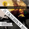 1η Ανάβαση Κόνιτσας - Ποδηλατικός αγώνας