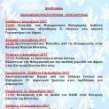 Δήμος Κόνιτσας - Πρόγραμμα Εκδηλώσεων Χριστουγέννων - Πρωτοχρονιάς 2017-18