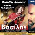 Στη Χάμκω ο Βασίλης Παπακωνσταντίνου και Μπάμπης Στόκας 16&17 Αυγούστου 2015