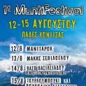 1o Muntifestival, Μουσικό Φεστιβάλ στις Πάδες - 12 με 15 Αυγούστου 2017