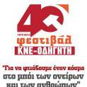 40ο Φεστιβάλ ΚΝΕ - Οδηγητή στα Γιάννενα