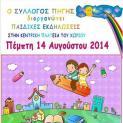Παιδικές εκδηλώσεις στο Πεκλάρι απο τον Εξωραιστικο & Φιλοπρόοδο Σύλλογο Πηγής Κονίτσης