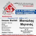 43ο Φεστιβάλ ΚΝΕ-«Οδηγητή» στα Ιωάννινα - 15 και 16 Σεπτέμβρη 2017 στο Πάρκο Λιθαρίτσια