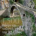 Γιώργος & Εύη Μπεληγιάννη - 1500 Πέτρινα Τοξωτά Γεφύρια της Ελλάδας