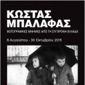 Έκθεση φωτογραφίας του Κώστα Μπαλάφα στη Δροσοσπηγή - Aπό 8 Αυγούστου (εγκαίνια) έως 30 Οκτωβρίου