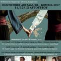 Πολιτιστικές Ανταλλαγές - Κόνιτσα 2017