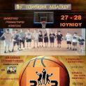 1ο τουρνουά  3on3 Μπάσκετ -  Κόνιτσα 27-28 Ιουνίου